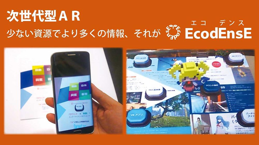 次世代型AR EcodEnsE(エコデンス)