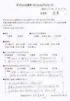 イヤシロチ カードセラピー お客様の声 2011-0823