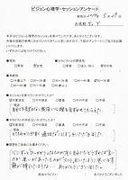 イヤシロチ カードセラピー お客様の声 2014-0529.JPG