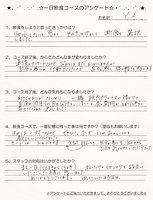 イヤシロチ 断食コース お客様の声 10.JPG