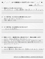 イヤシロチ 断食コース お客様の声 09.JPG