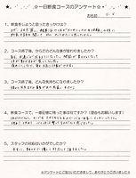 イヤシロチ 断食コース お客様の声 11.JPG