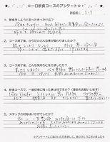 イヤシロチ 断食コース お客様の声 03.JPG