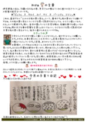 イヤシロチ ニュースレター ニライカナイのあやぐ vol89-3