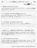 イヤシロチ 断食コース お客様の声 02.JPG