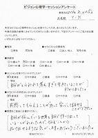 イヤシロチ カードセラピー お客様の声 2013-0225.JPG