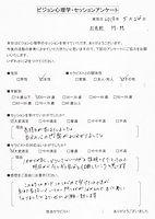 イヤシロチ カードセラピー お客様の声 2013-0524.JPG