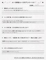イヤシロチ 断食コース お客様の声 01.JPG
