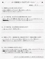 イヤシロチ 断食コース お客様の声 06.JPG