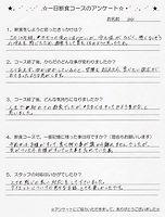 イヤシロチ 断食コース お客様の声 07.JPG