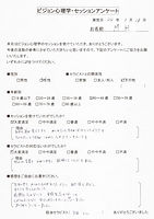イヤシロチ カードセラピー お客様の声 2012-0218.JPG