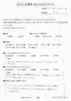 イヤシロチ カードセラピー お客様の声 2012-0210.JPG