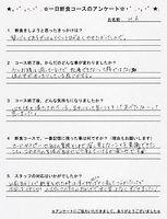 イヤシロチ 断食コース お客様の声 04.JPG