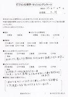 イヤシロチ カードセラピー お客様の声 2011-1104.JPG