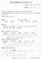 イヤシロチ カードセラピー お客様の声 2012-0127.JPG