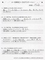 イヤシロチ 断食コース お客様の声 05.JPG