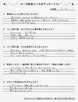 イヤシロチ 断食コース お客様の声 08.JPG