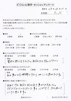 イヤシロチ カードセラピー お客様の声 2011-1011.JPG