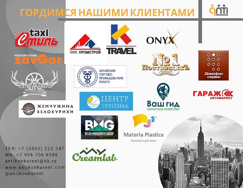 МК АНТИКОНКУРЕНТ_9.jpg