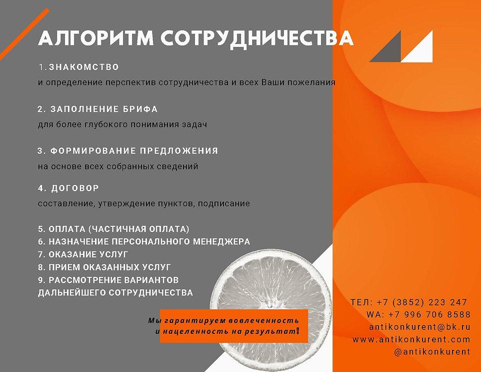МК АНТИКОНКУРЕНТ_8.jpg