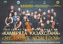 4_03.10.19_Ташкент.jpg
