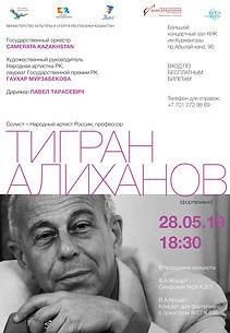2_28.05.19_Алиханов Т..jpg