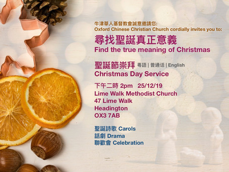 聖誕聯合崇拜及聯歡會 Christmas Service & Celebration