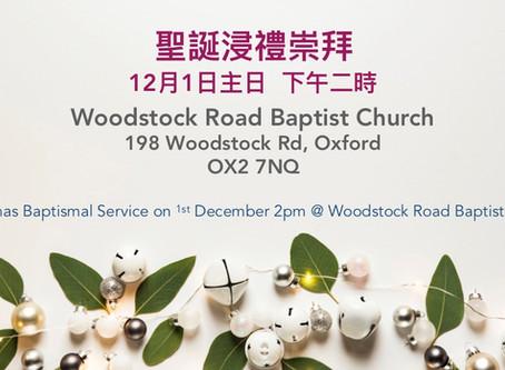 聖誕浸禮崇拜 Christmas Baptismal Service
