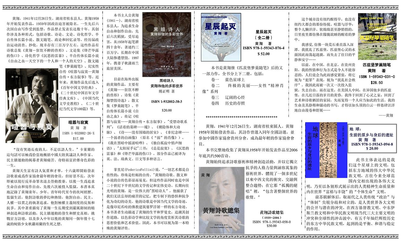 黄翔的书-2.png