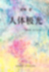 cover_2 (2).jpeg