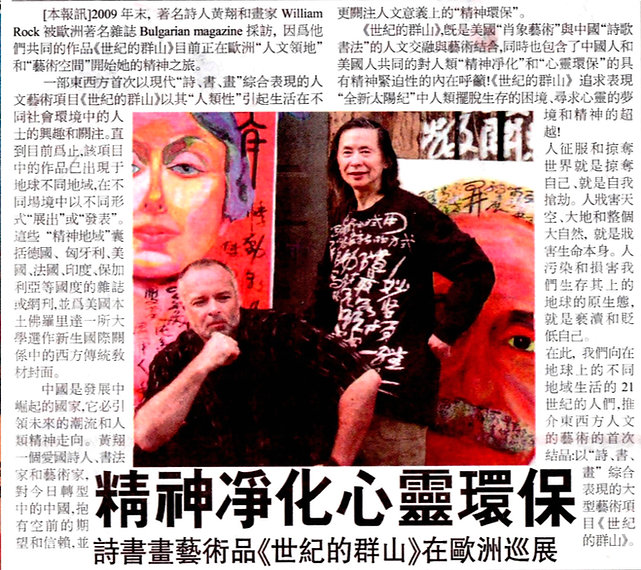 international_chinese_news_hxiang_wrock.