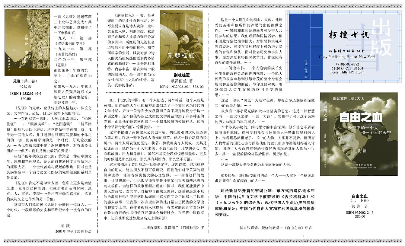 黄翔的书-1.png
