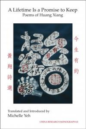 A Lifetime Is a Promise to Keep: Poems of Huang Xiang