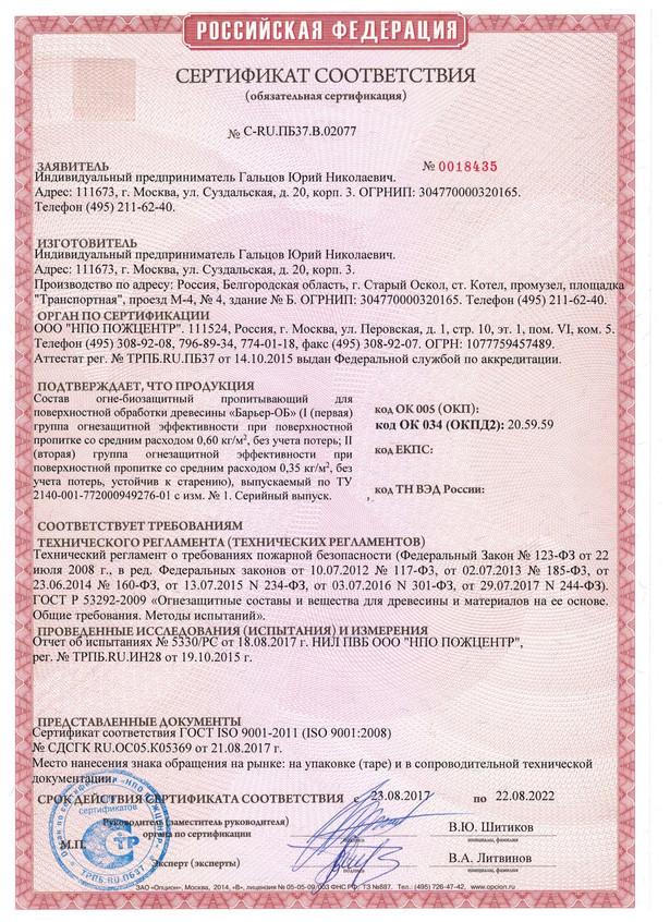 Пожарный сертификат ОБ 2017