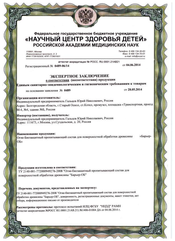СЭС ОБ 1-14