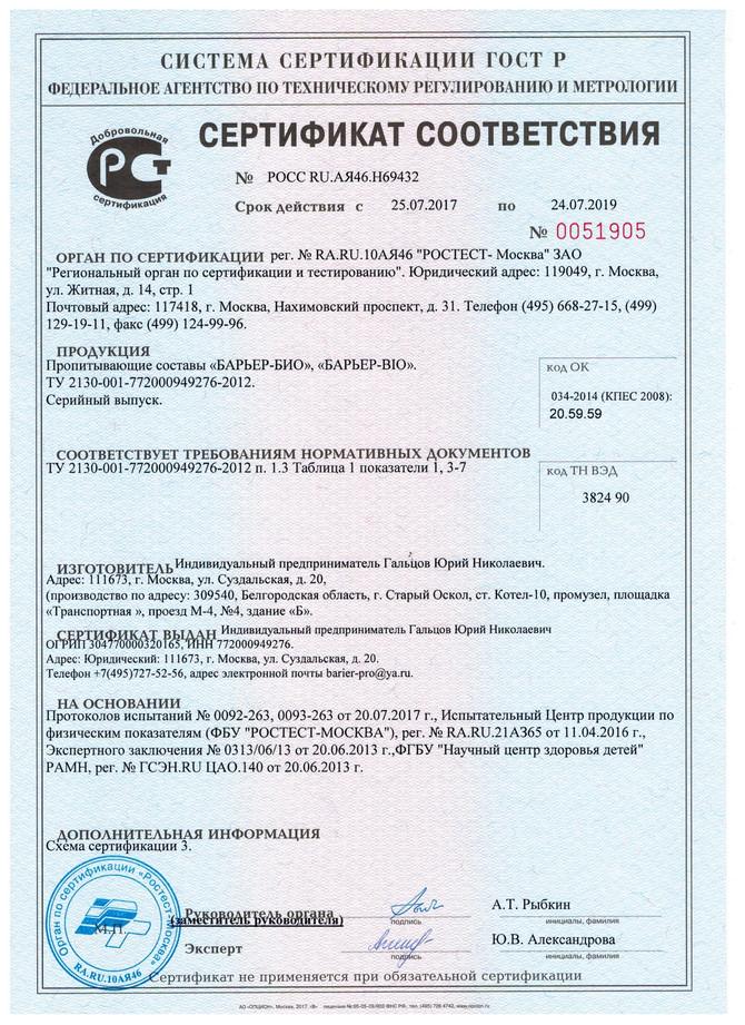 Обновлен сертификат соответствия на БАРЬЕР-БИО и БАРЬЕР-BIO