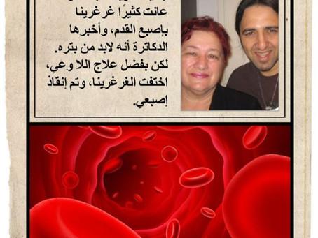 ערבית - כלי דם