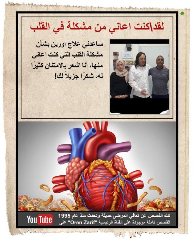 oren-itarb-heart2.jpeg