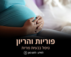 פוריות והריון