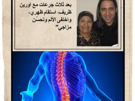 ערבית - בעיות גב