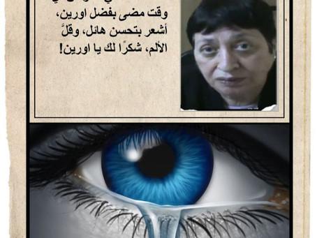 ערבית - דכאון וחרדה