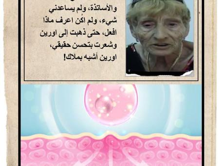 ערבית - בעיות עור