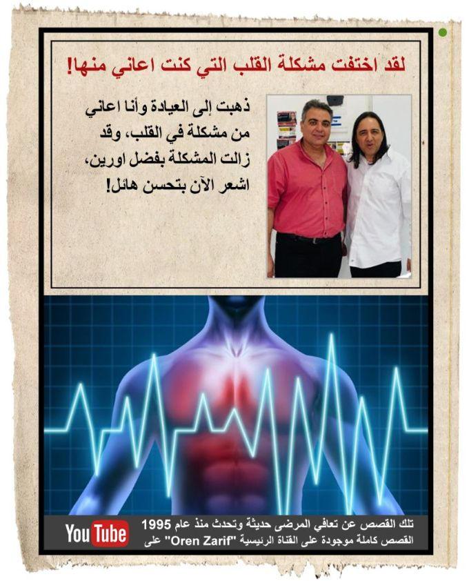 oren-itarb-heart1.jpeg