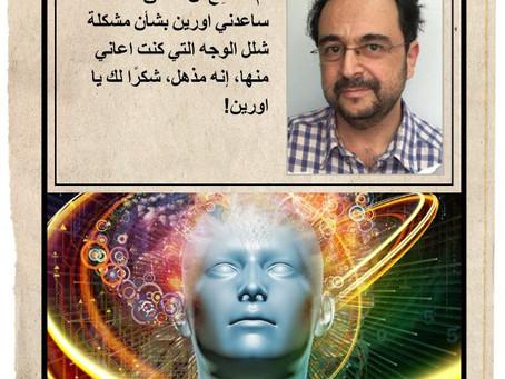 ערבית - שיתוק פנים
