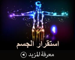 استقرار الجسم