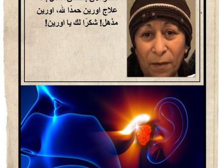 ערבית - אוזניים