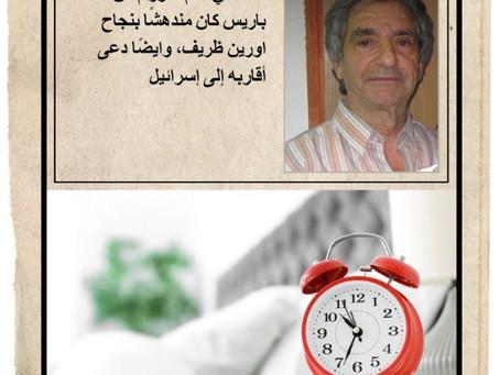 ערבית - בעיות שינה