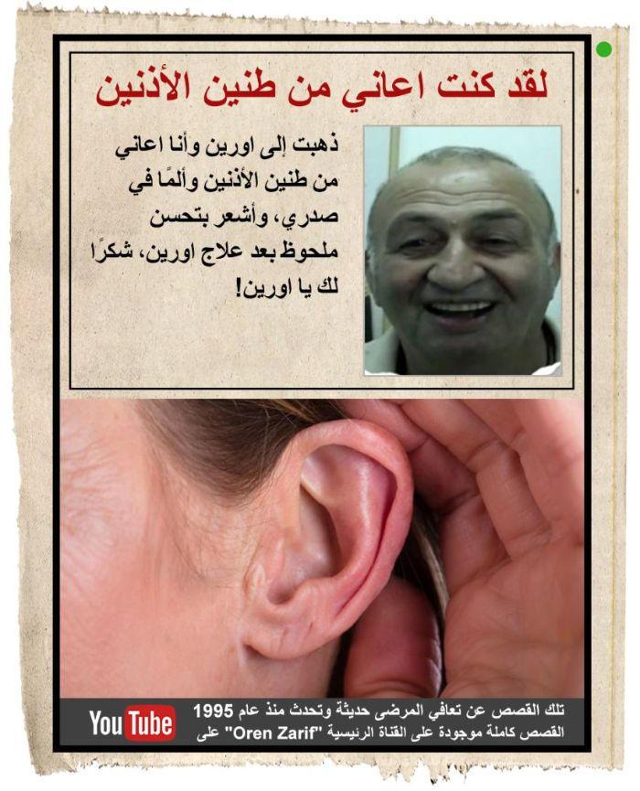 oren-iton-arab-n09124y.jpeg