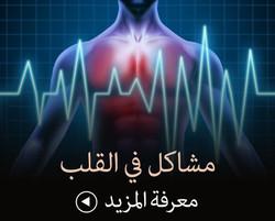 مشاكل قلبية