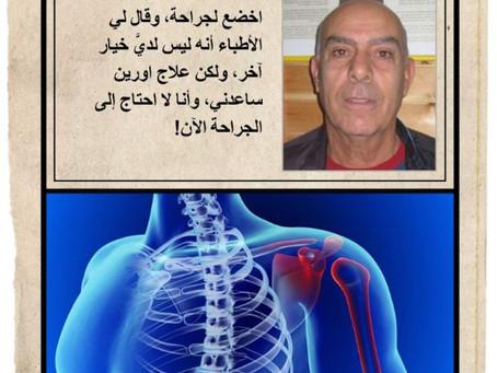 ערבית - בעיות כתפיים